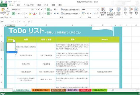 design inspiration excel list action item excel template best free home