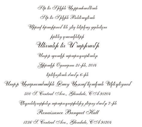 armenian wedding invitations glendale harsanik the harsanik guide to wedding invitations