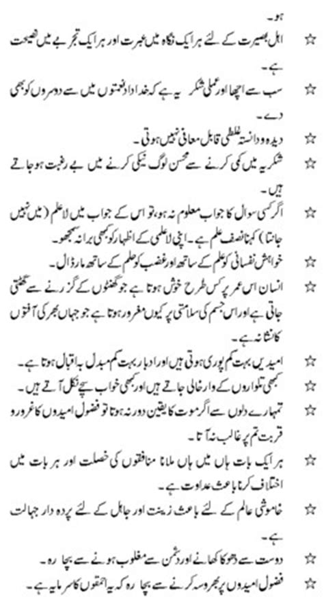 biography of abraham lincoln in urdu quotes in urdu hazrat ali quotesgram