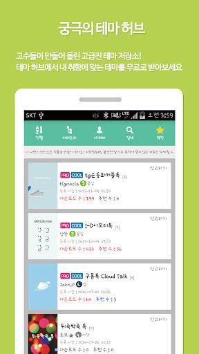 theme creator pro free download theme maker for kakaotalk pro apk download apkpure co