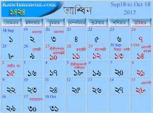 Bengali Calendar 2018 Aswin Bengali Calendar 1424 2017 2018
