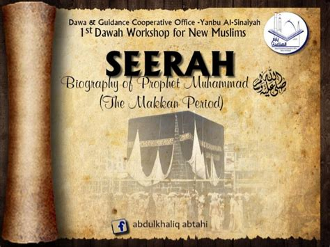 biography of muhammad peace be upon him in urdu the prophet muhammad peace be upon him s biography the