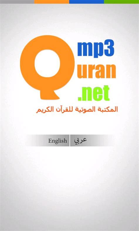 free download mp3 al quran untuk android mp3 quran v 1 0 android apps on google play