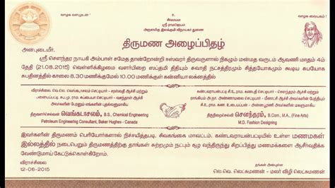 Wedding Invitation Card In Tamil luxury wedding invitation cards in tamil nadu