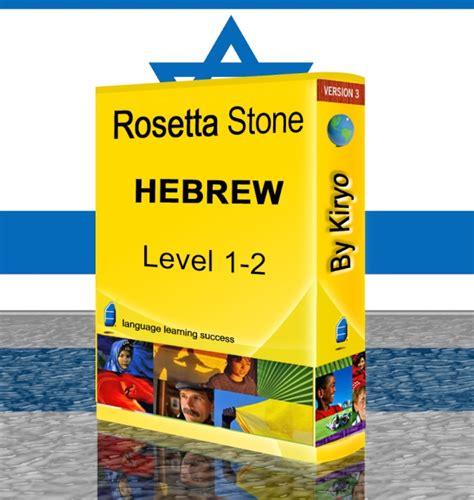 Hebrew Rosetta rosetta tfile ru nrg