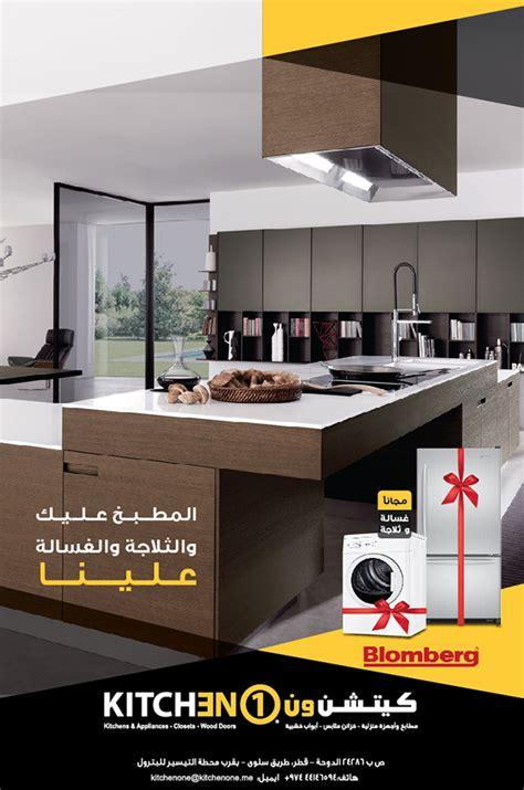 kitchen one qatar on behance