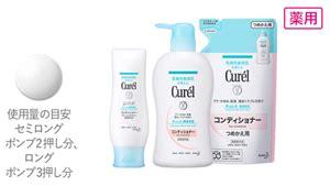 Kao Curel Hair Conditioner 200ml 潤浸保湿 頭皮 ヘアケアシリーズ製品ラインナップ