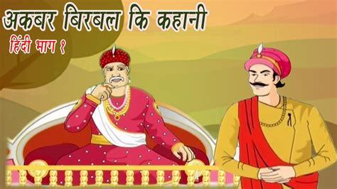 birbal biography in hindi akbar birbal ki kahani animated stories hindi part 1