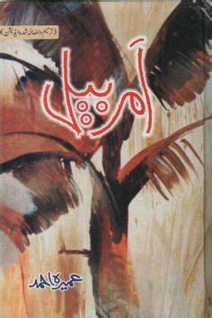 It Is Well A Novel urdu novels by farhat ishtiaq urdu novels by umera ahmed