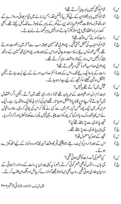 zindagi allama iqbal poetry shikwa explanation in urdu essay on allama iqbal for