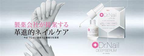 Nails D27 楽天市場 送料無料 dr nail ドクターネイル 興和 コーワ ドクターネイル ディープセラム 自爪強化剤