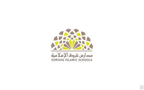 design logo quran shrooq islamic schools by iabdullaziz on deviantart