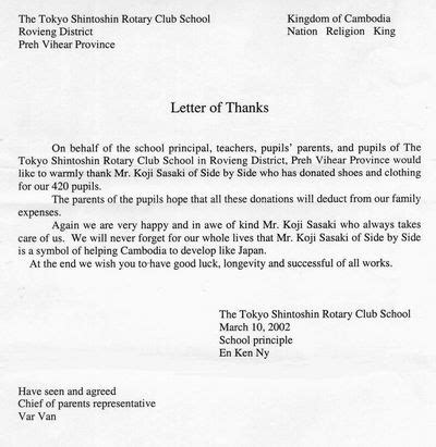 thank you letter for gift of clothes thank you letters for donations to children in cambodia