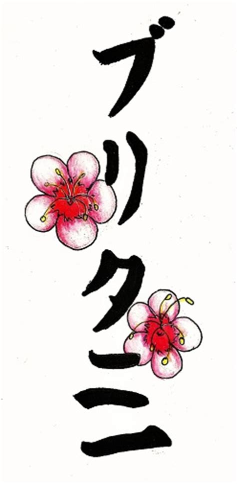 cherry blossom tattoo design by purplerockerninja on