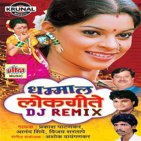 download mp3 dj remix keren dhamal lokgeete dj remix songs download dhamal lokgeete