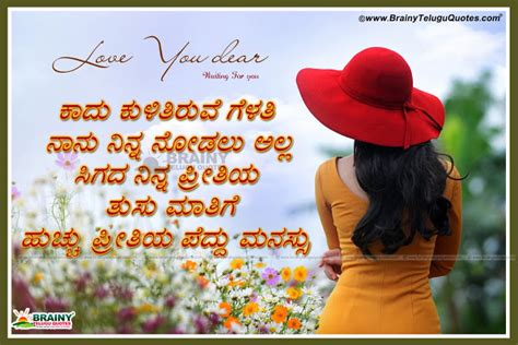 heart touching love failure quotes  kannada   girl hd wallpapers brainyteluguquotes