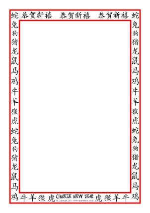 new year printable border new year primary teaching resources printables