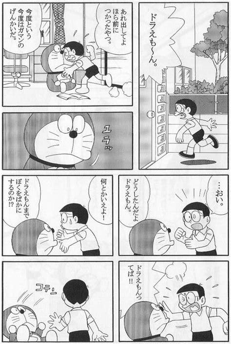 film doraemon eps terakhir komik doraemon episode 1 sai terakhir nixcomplete