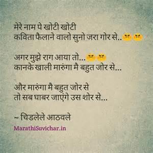ramdas athawale jokes marathi suvichar marathi quotes