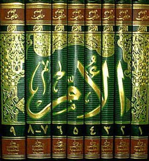 Al Umm Imam Asy Syafi I maruwiah ahmat acis uitm cawangan kota samarahan sarawak
