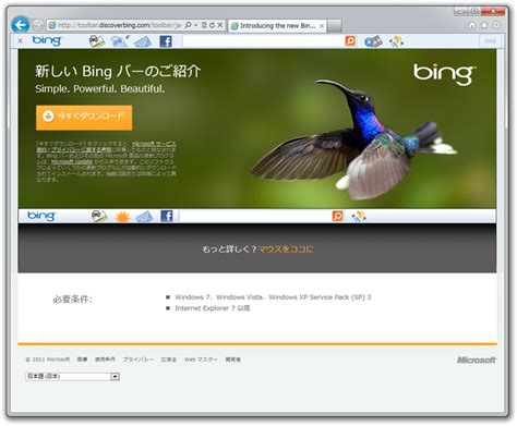 bing bar windows and android free downloads bing bar for windows