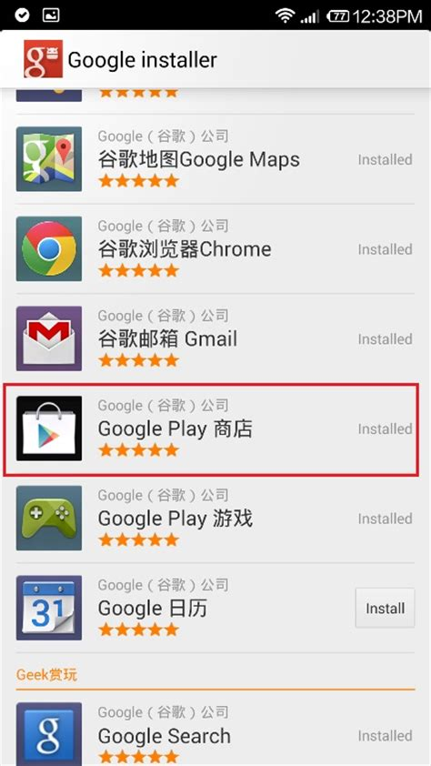 Play Store To Install How To Install Play Store On Xiaomi Mi3 Smartphone