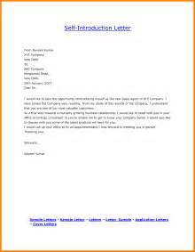 how to introduce yourself in a cover letter recommendation letter introduce yourself cover letter
