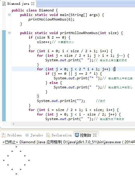 hollow diamond pattern in java java cycle using for output hollow diamond