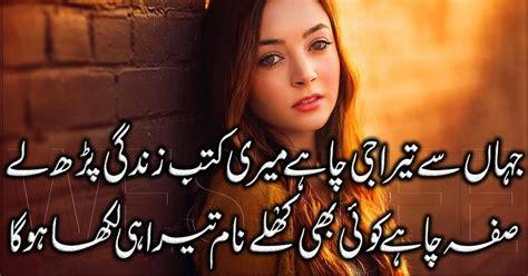 wallpaper hd urdu urdu hindi poetries urdu photo poetry hd wallpaper urdu