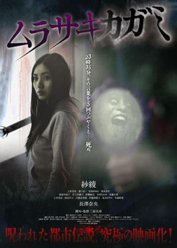film legenda nina bobo yokai info cermin ungu dan kisah tentang legenda kutukan