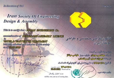 design for manufacturing society of manufacturing engineers mojan engineering co certificates
