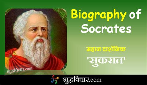 biography in hindi com socrates biography in hindi socrates in hindi socrates
