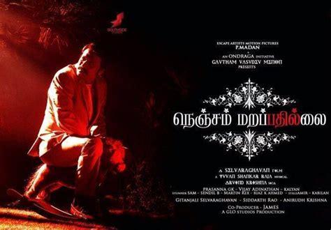 nenjam marappathillai release date postponed yet again tamil reviews and news