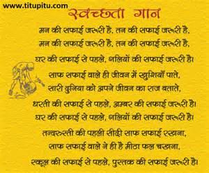 Poster on swachhta abhiyan swachh bharat swachh vidyalaya jokes