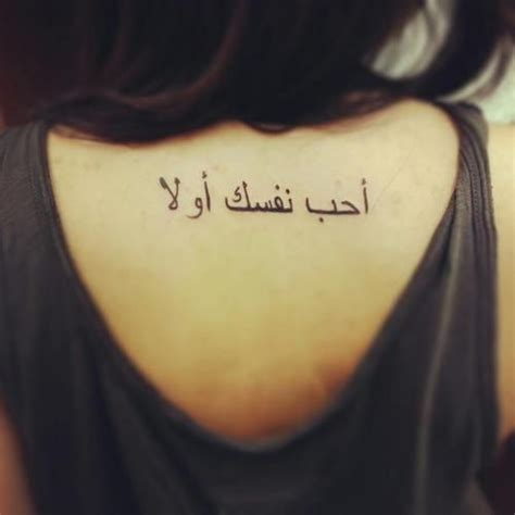 tattoo love in arabic a reminder in arabic to love yourself first tattoos