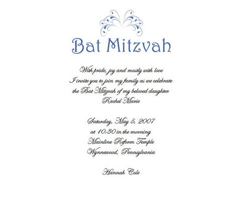 Bat Mitzvah Invitation Wording Inspiration Ebookzdb Com Bat Mitzvah Invitation Templates