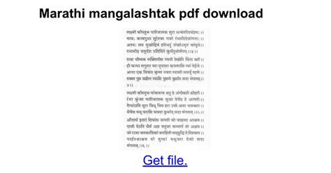 marathi mangalashtak   google docs