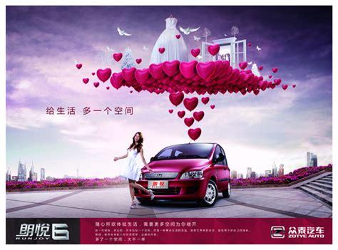 zotye automobile advertising psd free download
