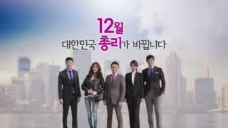 film drama korea prime minister and i video added new teaser poster and stills for the korean