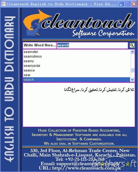 malayalam english dictionary software free download full version english to urdu and urdu to english dictionary and hum