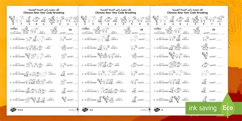 how is new year celebrated ks2 new year the code worksheet activity sheet
