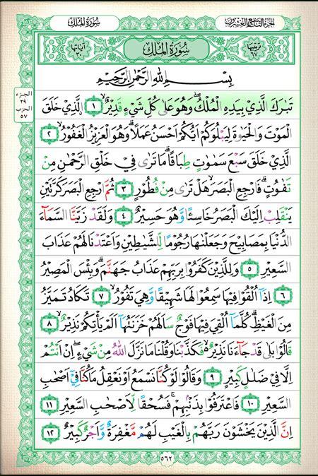 quran translation in urdu quran tajwid