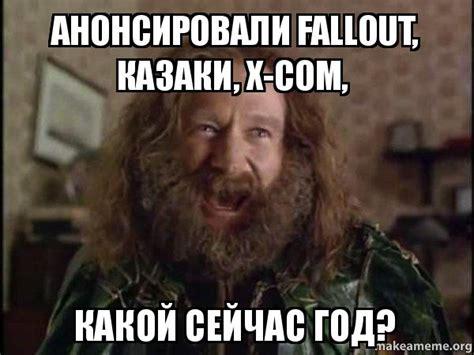 Jumanji Meme - fallout x com