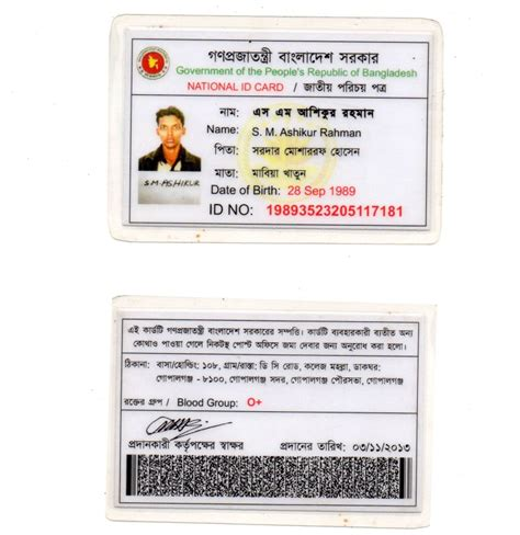 id card design bd s m habibur rahaman sagor