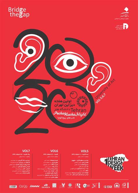 pechakucha 20x20 tehran vol 7 design