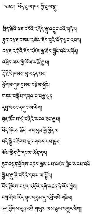 Songs & Prayers - Tibetan Association of Santa Fe