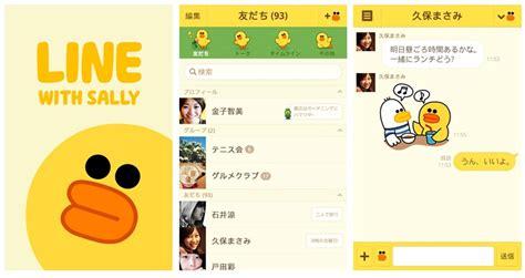 Theme Change For Line | line 画面デザインを一新できる 着せかえショップ をオープン アプリオ