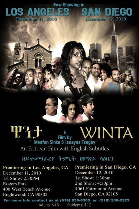 new eritrea movie eritrean new movie film winta ኤርትራ ቻት ኮም eritrea