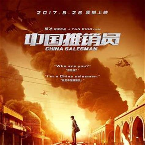 film china salesman china salesman film 2017 filmstarts de