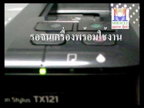 reset counter tx121 reset tx121 v 1 avi youtube
